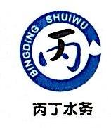 青岛丙丁水务设备有限公司 最新采购和商业信息