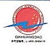 秦皇岛银建会议服务有限公司 最新采购和商业信息