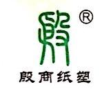 武汉殷商纸塑工贸有限公司 最新采购和商业信息