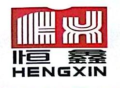 深圳市恒鑫真空离子科技有限责任公司 最新采购和商业信息