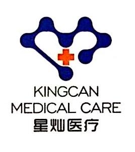 湖南星灿医疗投资管理有限公司