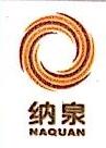南京纳泉高科材料股份有限公司 最新采购和商业信息