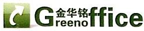 北京金华铭办公设备有限责任公司