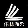 重庆伟林盛达办公设备有限公司 最新采购和商业信息