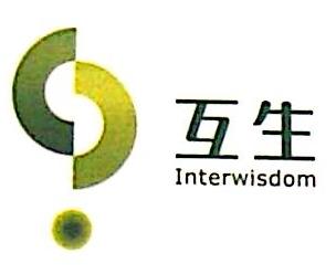北京互生智慧企业管理有限公司 最新采购和商业信息