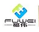 广州福伟商贸有限公司 最新采购和商业信息