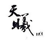 广州天曦数码科技有限公司 最新采购和商业信息