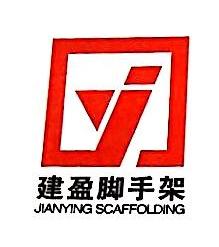 深圳建盈钢结构脚手架有限公司 最新采购和商业信息