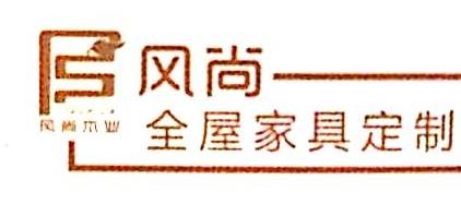 义乌市风尚木业有限公司 最新采购和商业信息