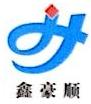 深圳市鑫豪顺光电有限公司 最新采购和商业信息