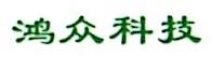 湖南鸿众节能科技有限公司 最新采购和商业信息