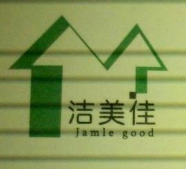 惠州市洁美佳清洁服务有限公司 最新采购和商业信息