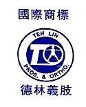 德林义肢矫型康复器材(深圳)有限公司惠州分公司 最新采购和商业信息