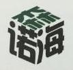 深圳市森海诺物流供应链有限公司 最新采购和商业信息