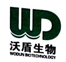 南京沃盾生物技术有限公司 最新采购和商业信息