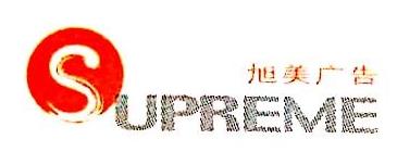 北京旭美广告有限公司 最新采购和商业信息