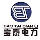 河南宝泰电力工程有限公司 最新采购和商业信息