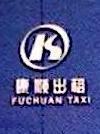 广西富川康顺出租车有限公司 最新采购和商业信息