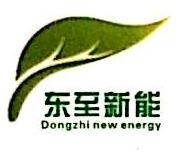 东至美达生物质能源有限公司