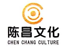 恩施自治州陈昌文化商贸有限公司