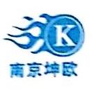 南京坤欧汽车服务有限公司