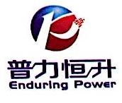 普力恒升(北京)深冷设备有限公司 最新采购和商业信息