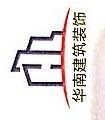 深圳华南建建筑装饰设计工程有限公司