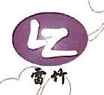 南京雷竹服饰辅料有限公司 最新采购和商业信息