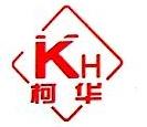 绍兴县柯华化工有限公司 最新采购和商业信息