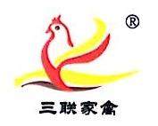 四川三联家禽有限责任公司 最新采购和商业信息