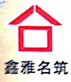 湖南鑫雅名筑集成房屋有限公司 最新采购和商业信息