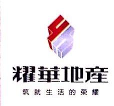 郴州市耀华房地产有限公司