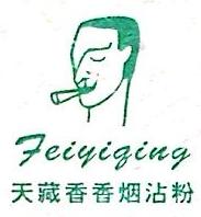 华哥儿商贸(深圳)有限公司