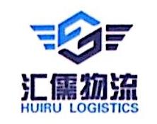 江苏汇儒供应链管理有限公司
