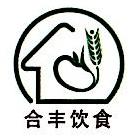 中山合丰饮食管理有限公司