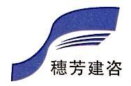 广州市穗芳建设咨询监理有限公司 最新采购和商业信息