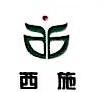 深圳市西施生态科技有限公司