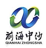 深圳市前海中沙石油化工贸易有限公司