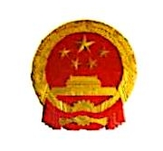 武宁县城市建设投资开发有限公司