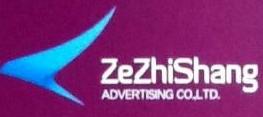 深圳市泽之尚广告有限公司 最新采购和商业信息