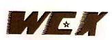 深圳市纬驰星科技有限公司 最新采购和商业信息