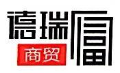 赣州德瑞富商贸发展有限公司 最新采购和商业信息