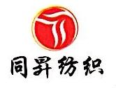 福建省长乐市同昇纺织有限公司 最新采购和商业信息