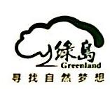 潮州绿岛旅游度假区有限公司 最新采购和商业信息