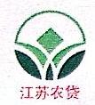 无锡市锡山区阿福农贷股份有限公司