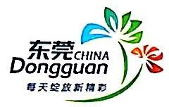 东莞市南城国际商务区开发建设有限公司