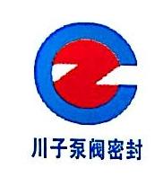 安徽川子泵阀密封有限公司 最新采购和商业信息