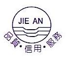深圳市捷安环保有限公司 最新采购和商业信息