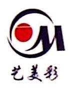 深圳市艺美彩科技有限公司 最新采购和商业信息