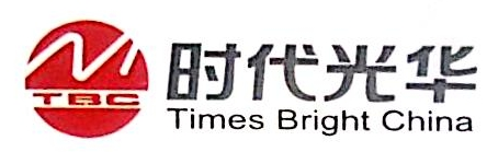 北京时代益言教育科技有限公司 最新采购和商业信息